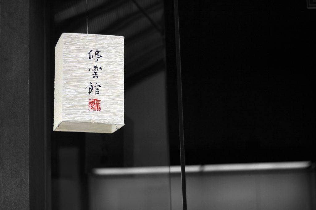 chinese-lantern-455760_1920-1024x683.jpg